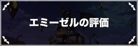 エミーゼルの評価 固有技・魔法・魔ビリティー