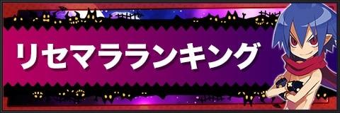 リセマラ当たりランキング|引き直しガチャと星4確定ガチャ【6/26更新】