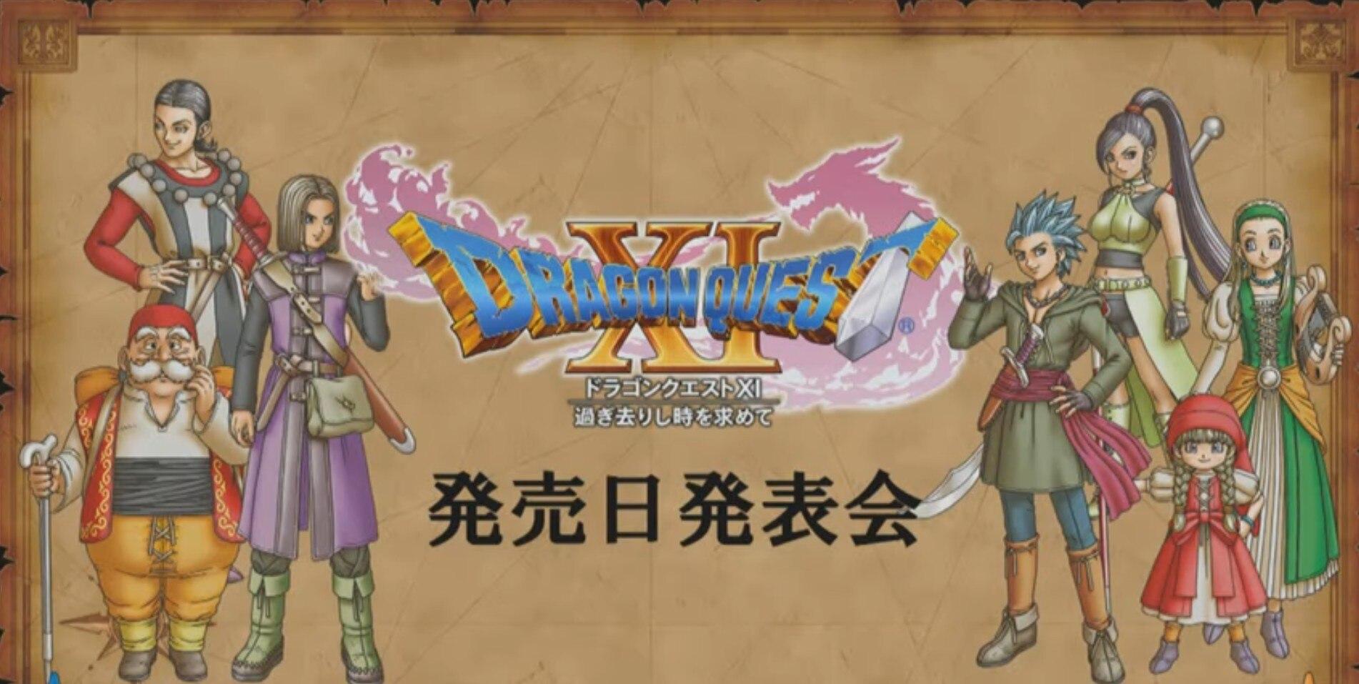 ドラクエ11発売日発表会