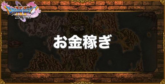 稼ぎ ゴールド ドラクエ 7