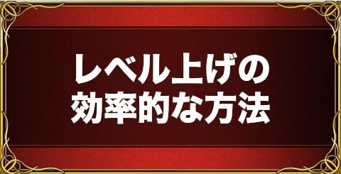 レベル上げ ドラクエ3 【ドラクエ3・攻略】レベル上げの場所のおすすめは?