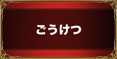 3 ごう けつ ドラクエ
