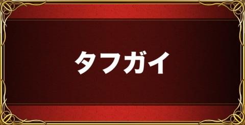 おすすめ ドラクエ3 性格 【ドラクエ3】おすすめ最強パーティー考察 (職業・性格)
