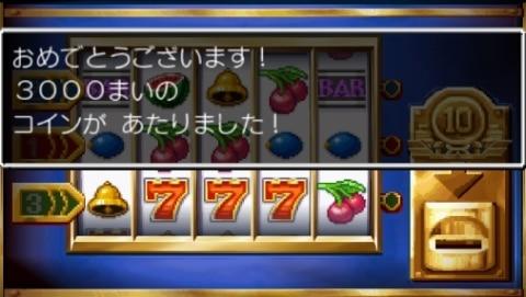 ドラクエ 5 攻略 カジノ