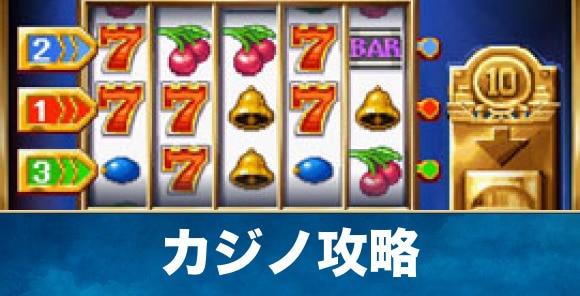 カジノ攻略