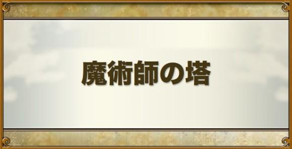 上げ レベル ドラクエ 6