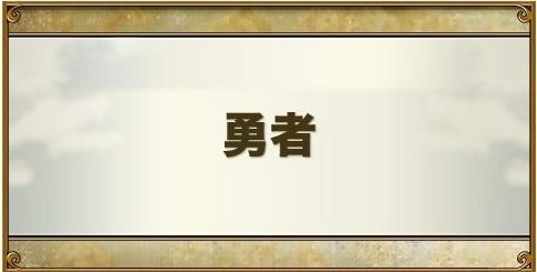 度 職業 熟練 ドラクエ 6