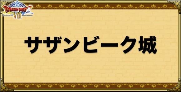 バザー ドラクエ 8