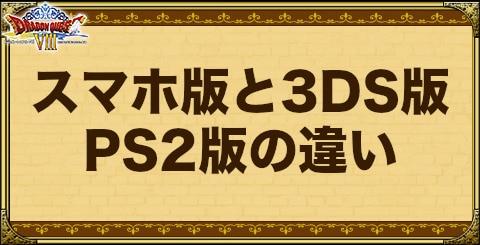 クエスト 攻略 ドラクエ 8 【ドラクエ8】写真クエストの一覧と報酬 クエスト手帳【DQ8】 ゲームエイト
