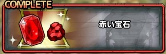 赤い宝石バナー