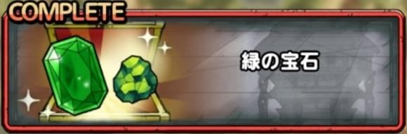 緑の宝石バナー