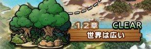 ストーリー12章