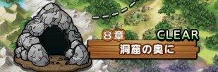 ストーリー8章