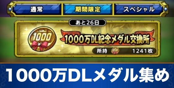 1000万DLメダル集め