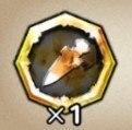 短剣の錬金石A