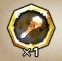杖の錬金石A