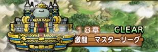 18章「激闘 マスターリーグ」