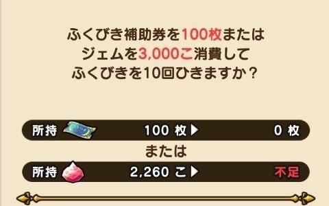 ふくびき券10連