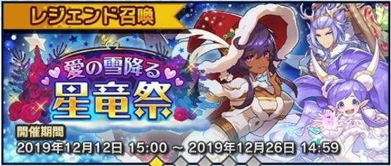 愛の雪降る星竜祭ガチャシミュレーター