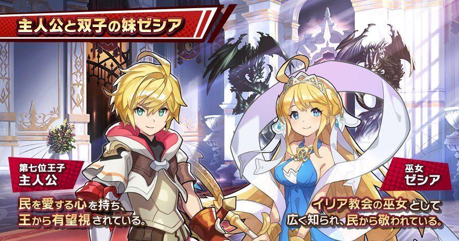 主人公と双子の妹ゼシア