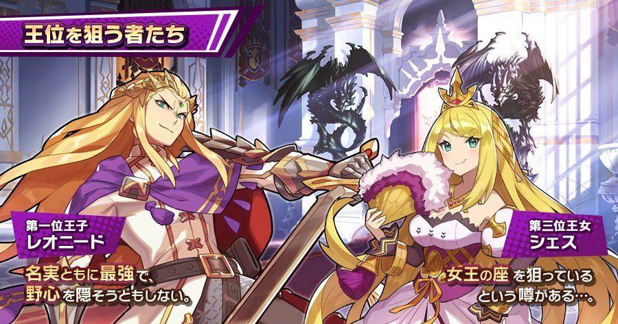 第一位王子と第三位王女