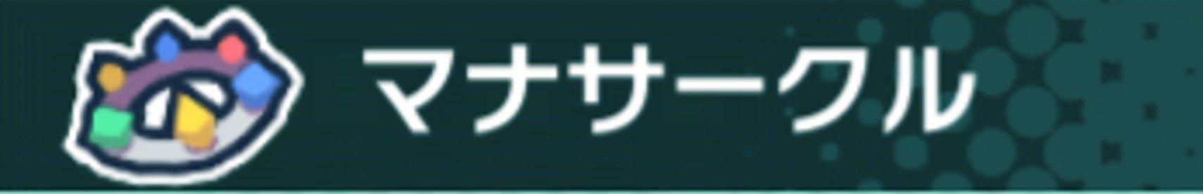 マナサークル