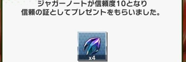 信頼度10