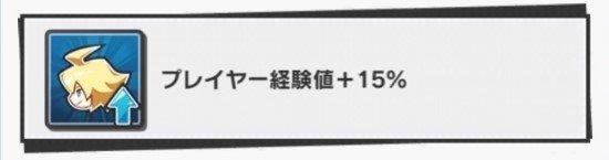 プレイヤーランク経験値+15%