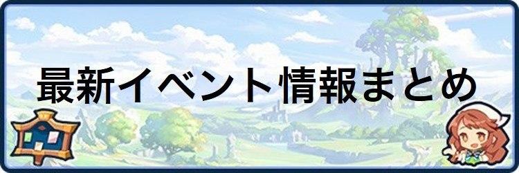 最新イベント情報まとめ【アグニヴォイド登場】