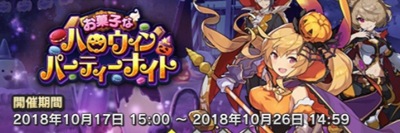 お菓子なハロウィンパーティーナイト
