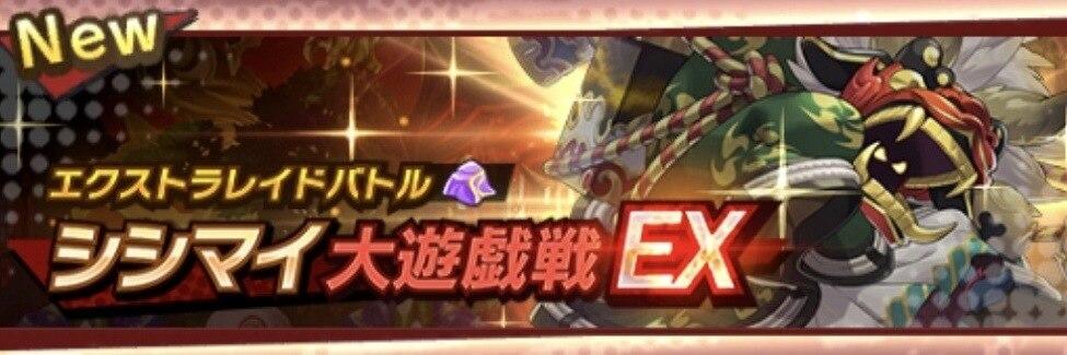 シシマイ大遊戯EX