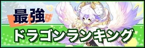 最強ドラゴンランキング【4/18更新】