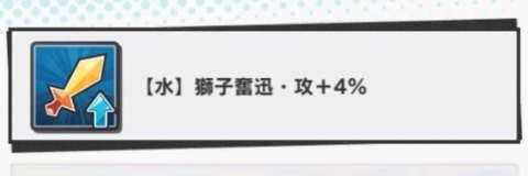 獅子奮迅・攻+4%