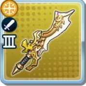 轟雷の魔剣