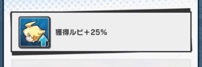 獲得ルピ+25%
