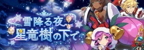 クリスマスイベント「雪降る夜星竜樹の下で」攻略