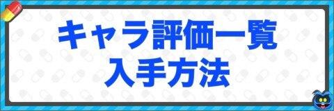 キャラ評価一覧と入手方法【7/19更新】