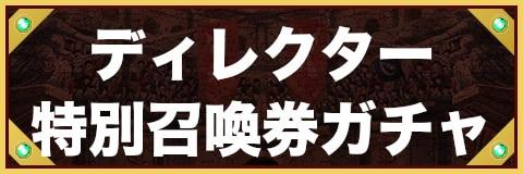 ディレクター特別召喚券ガチャ