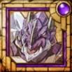 アメシストドラゴン2