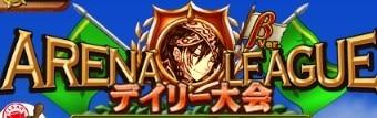 アリーナ最強パーティランキング【3/19更新】