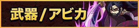 武器/アビカ
