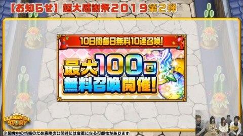 生放送20