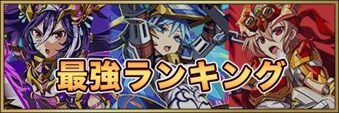 最強キャラランキング【3/21更新】