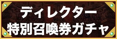 ディレクター特別召喚ガチャ当たりランキング