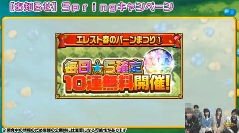 生放送23