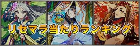 リセマラ当たりランキング【4/22更新】