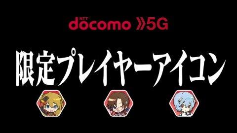 docomo5G