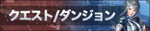 h2-ダンジョン