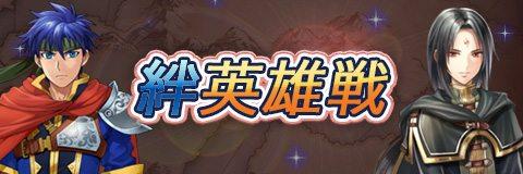 絆英雄戦(アイク&セネリオ)ガチャシミュレーター