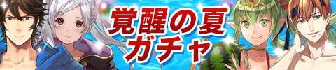 覚醒の夏(超英雄)ガチャシミュレーター